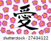 "flower with Chinese Calligraphy  ""love"" - stock photo"