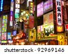 TOKYO - JULY 5: Kabuki-cho is an entertainment and red-light district July 5, 2011 in Tokyo, Japan. Named after an unbuilt kabuki theater, it hosts thousands of nightclubs and hostess bars. - stock photo