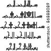 5 variations of 'Bismillah' (which mean 'In the name of God') in Kufi Fatimiyyah arabic calligraphy style - stock vector